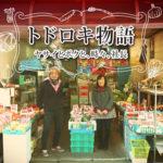 千歳船橋野菜人情噺|トドロキ物語 ーヤサイとボクと、時々、社長ー