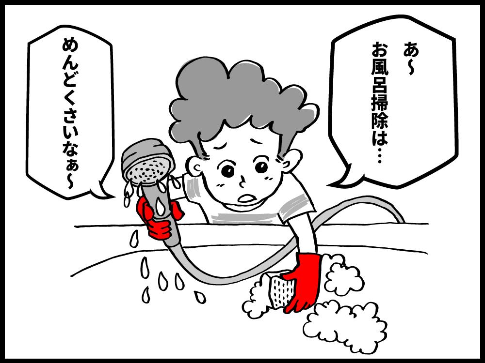 めんどくさがりながらお風呂掃除をするかず君