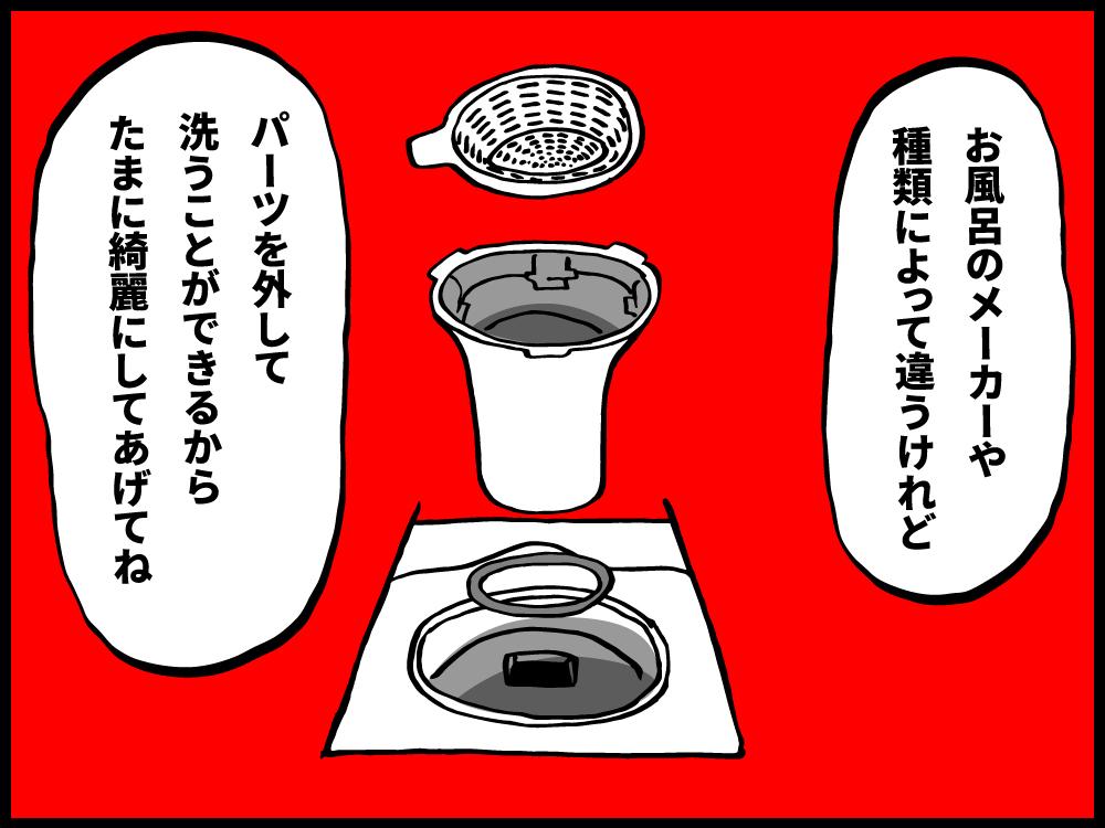 お風呂のメーカーや種類によって違うけれどある程度分解ができるからこまめな洗浄を