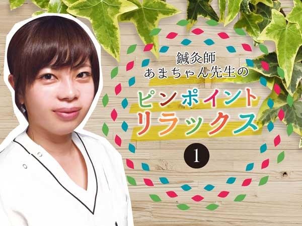 天田ゆき菜のピンポイントリラックス