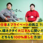 仕事とプライベート、大江さんに聞くどっちも100%楽しむ方法!|スマイキュア