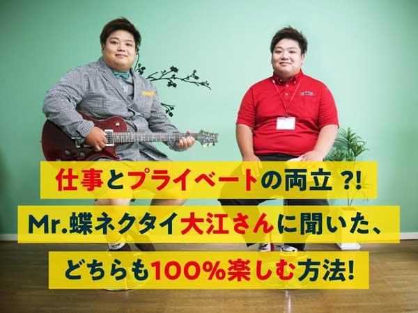 仕事とプライベート、大江さんに聞くどっちも100%楽しむ方法! スマイキュア