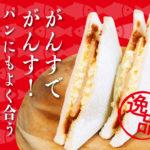 """がんす でがんす! 広島名物""""がんす""""を食べたーい!"""