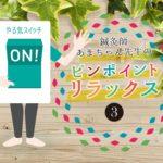 オススメの「やる気スイッチ」2選!|あまちゃん先生のPPR③|ライブウェル株式会社