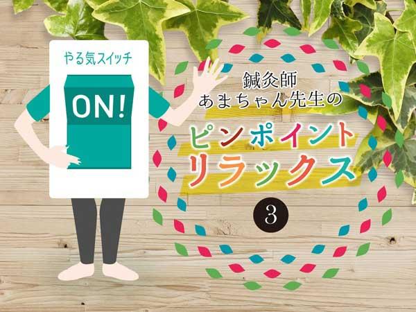 気海と神門!リラックスあまちゃん先生のピンポイントリラックス