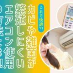 エアコンが臭い!簡単3ステップでカビ雑菌を防ぐエアコン使用法!|スマイキュア