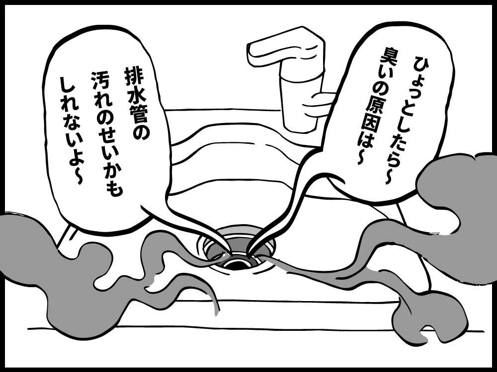 排水口から誰かの声が、ひょっとしたら臭いの原因は排水管の汚れかもしれない
