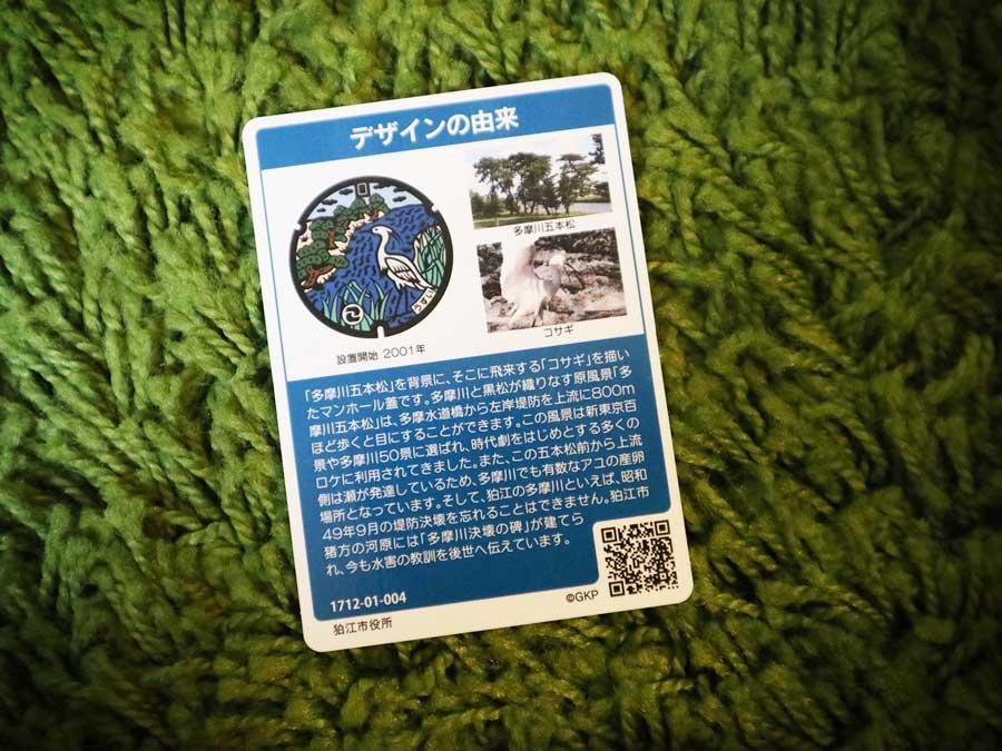 狛江市のマンホールカード。多摩川五本松とコサギ、多摩川のデザインの由来が書かれている