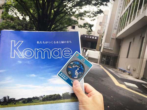 狛江市のマンホールカード。多摩川五本松とコサギ、多摩川のデザインのマンホールが掲載されている