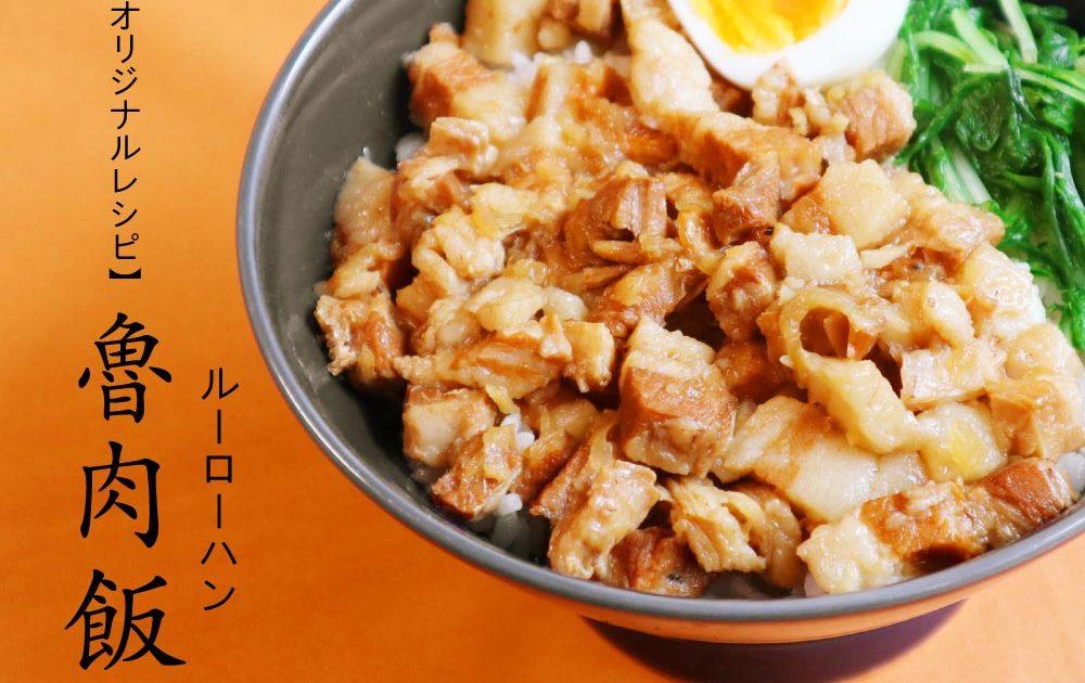 魯肉飯(ルーローハン)台湾のローカルフード|オリジナルレシピ大公開!