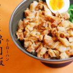 ルーローハン|作って美味しい台湾料理のマル秘レシピ!