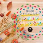 秋バテ、秋うつにご用心!|あまちゃん先生のPPR⑦|ライブウェル株式会社