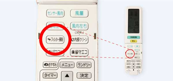 お掃除機能付きエアコンのリモコンには、「フィルター掃除」「手動掃除」などの表示がある場合があります。