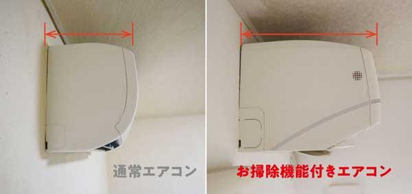 お掃除機能付きエアコンは、通常エアコンに比べて出幅が大きくなります。