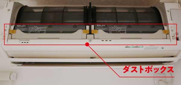 お掃除機能付きエアコンのフロントカバーを外すと、ダストボックスやお掃除ロボットが露出します。