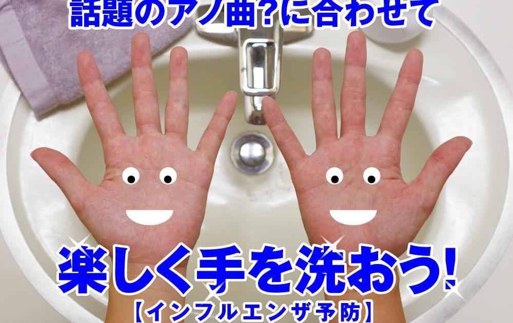 インフルエンザ対策に手洗いが効果的!HANDCLAP風に楽しく手洗いする方法をご紹介!