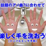 インフルエンザ予防を楽しく|HANDCLAP風1分手洗い