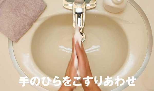 インフルエンザ予防手洗い|手のひらをこすり合せる