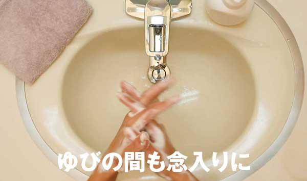 インフルエンザ予防手洗い|指の間も念入りに