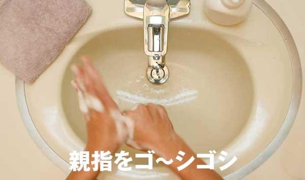 インフルエンザ予防手洗い|親指も付け根から