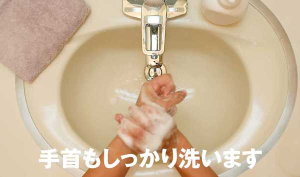インフルエンザ予防手洗い|手首も洗います