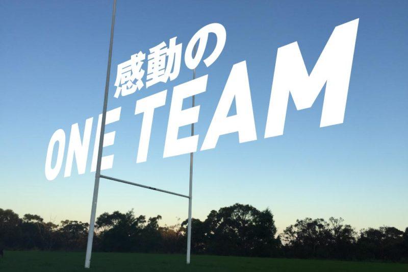 ラグビーW杯日本代表感動をありがとう!|One Team