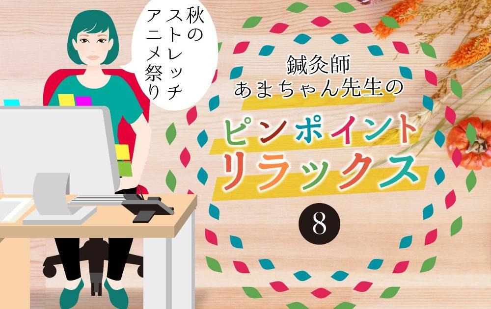 ライブウェル ブログヨクナル あまちゃん先生のピンポイントリラックス8