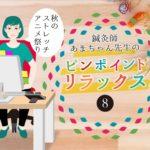 巻き肩予防の3ストレッチ|あまちゃん先生のPPR⑧|ライブウェル株式会社