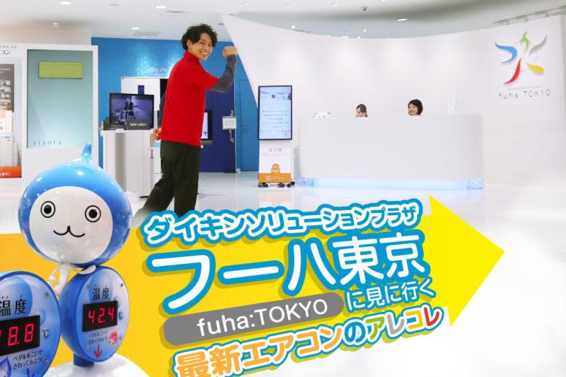 フーハ東京に見に行く最新エアコンのあれこれ|ライブウェル株式会社ヨクナル