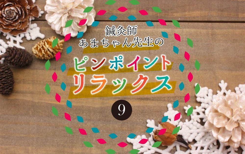 あまちゃん先生のピンポイントリラックス第九回|ライブウェル株式会社