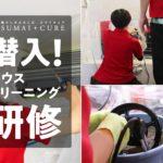 スマイキュア エアコン分解洗浄チームの技術研修をレポート!