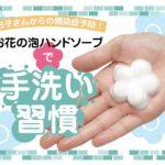 お子さんからのインフルエンザ予防!お花の泡ハンドソープで可愛く手洗い習慣★