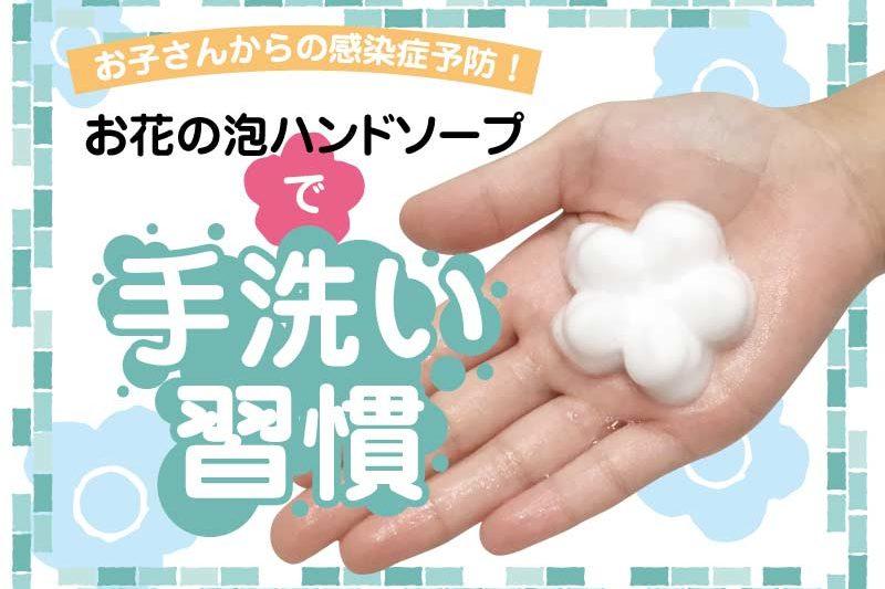 お花のハンドソープで手洗い