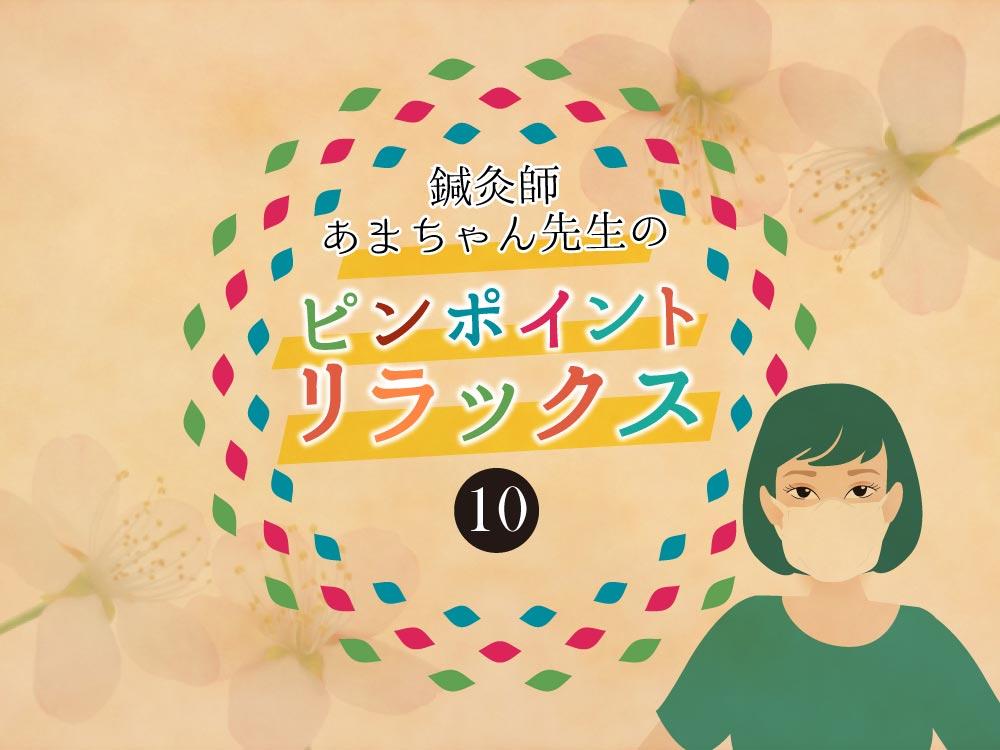あまちゃん先生のピンポイントリラックス最終回|ライブウェル株式会社