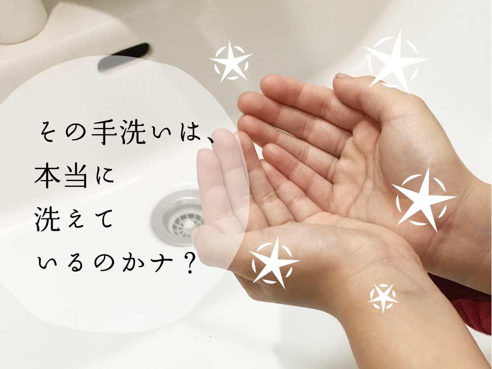 その手洗いは本当に洗えていますか?