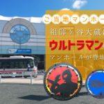 ウルトラマンのマンホールが、祖師谷大蔵に登場だ!|ライブウェル株式会社コラム