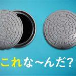 排水管高圧洗浄って何だ?❶今更聞ける、排水ます|スマイキュア