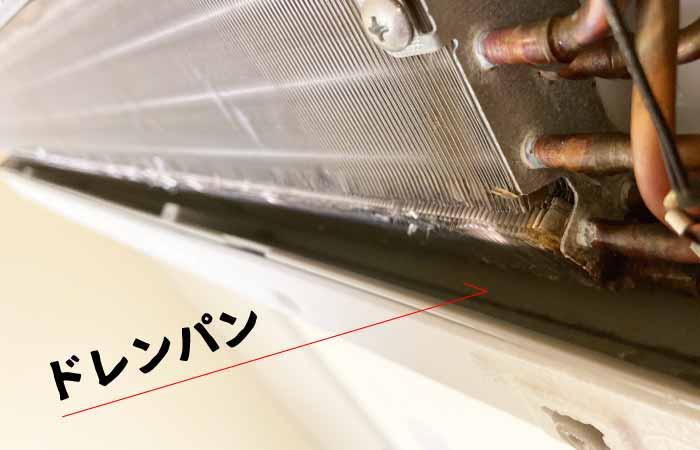 エアコンからの水漏れはドレンパンを確認しましょう
