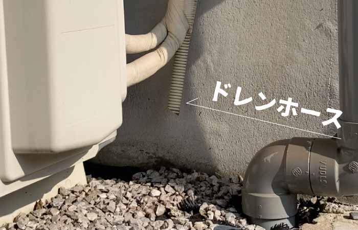 エアコンから水漏れは、ドレンホースを確認しましょう