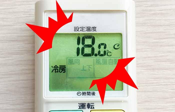 設定温度が低すぎるのも要注意