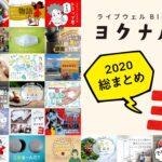 ヨクナル2020!今年の記事を総振り返りスペシャル!|スマイキュア&ライブウェル
