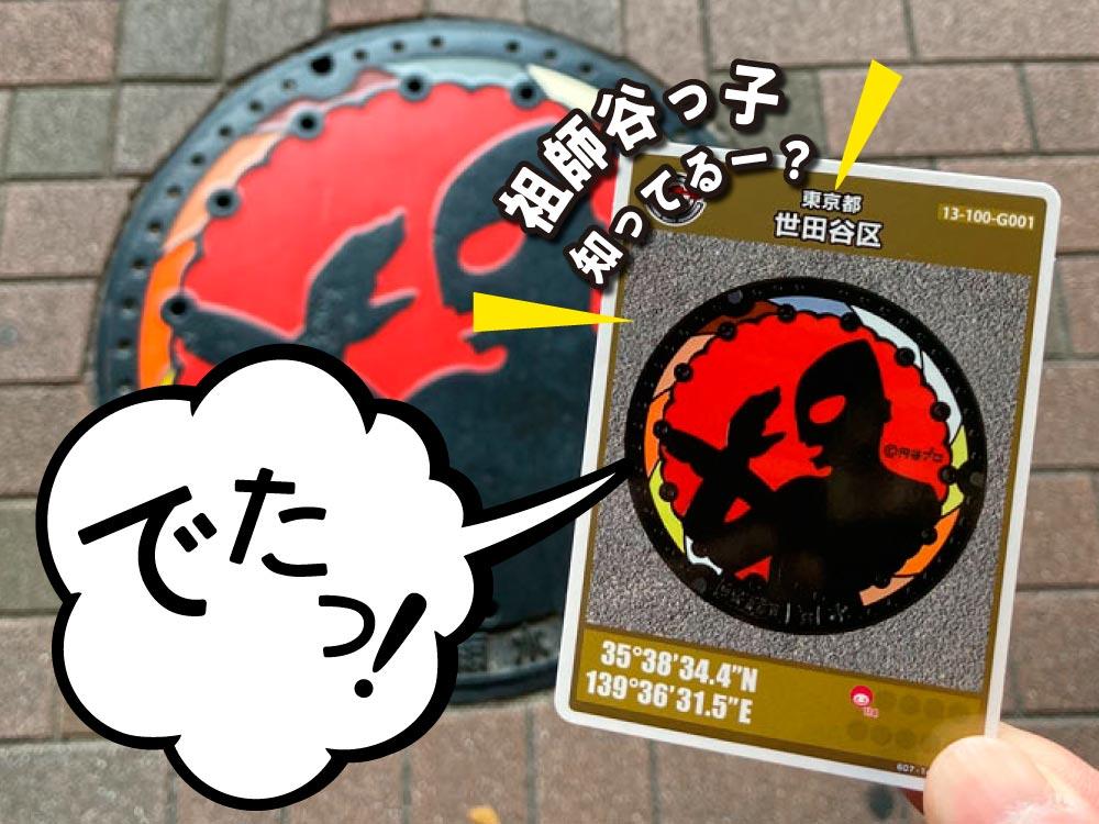 祖師ヶ谷大蔵、ウルトラマンのマンホールカードをようやくゲット!|ライブウェル株式会社