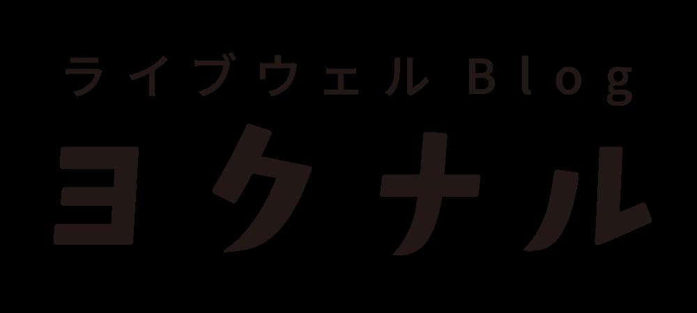 ライブウェル  ブログ 「ヨクナル」